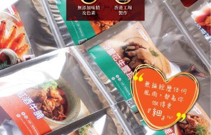 全新【家有煮意】餐單