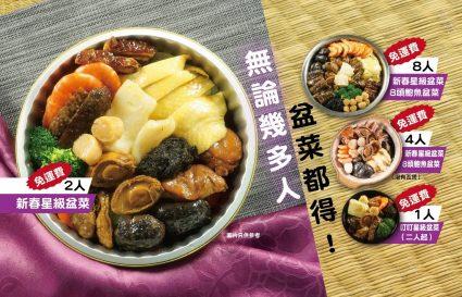 新春盆菜系列