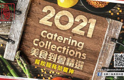 2021年到會餐單